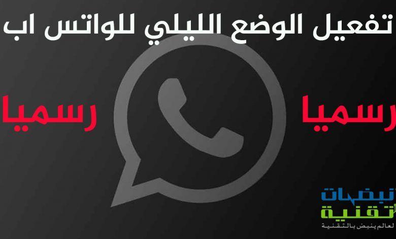 الوضع المظلم على الواتساب رسميا إليك طريقة تنشيطه Incoming Call Incoming Call Screenshot Lockscreen