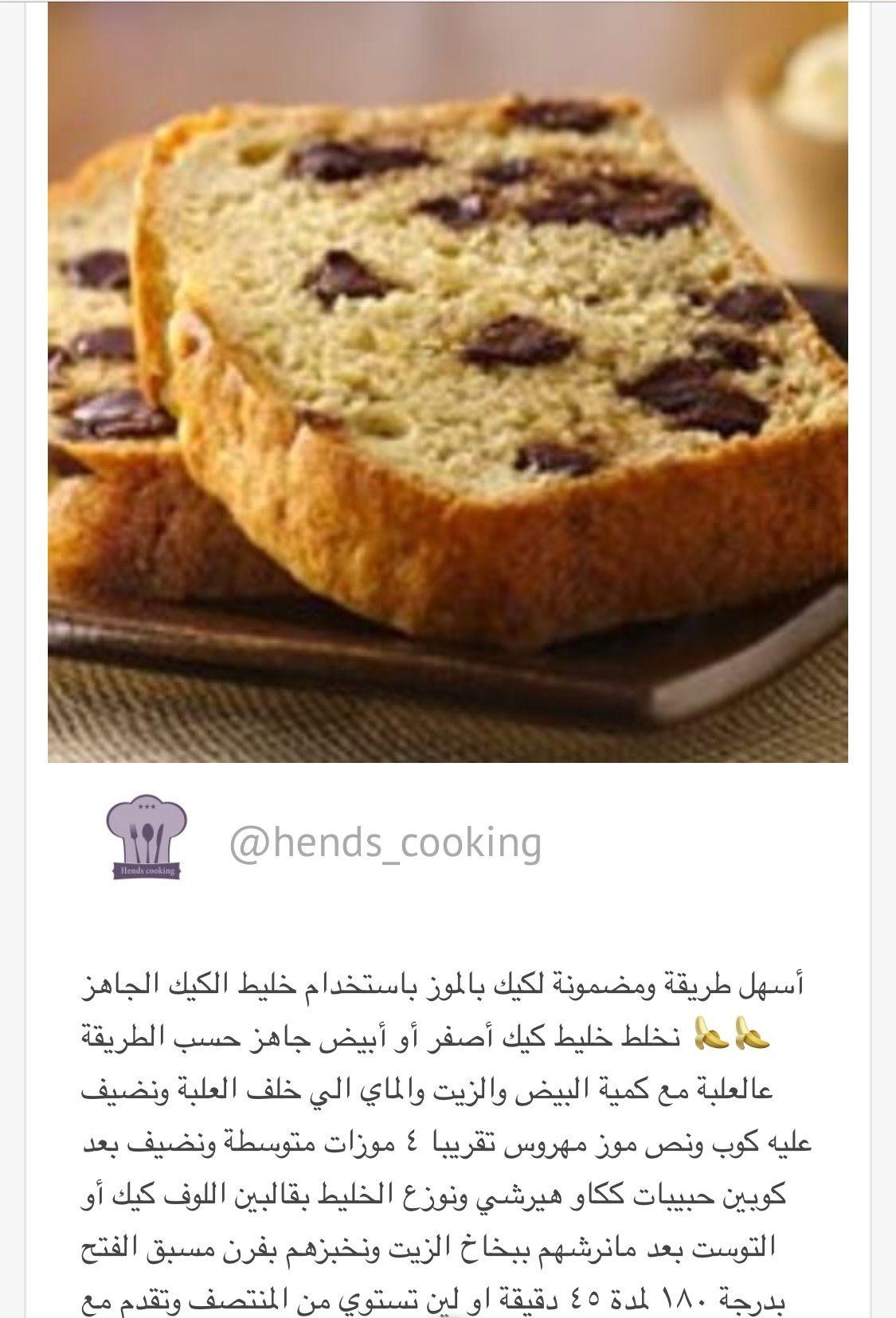 كيكة موز بخليط الكيك الجاهز Desserts Food Cheesecake