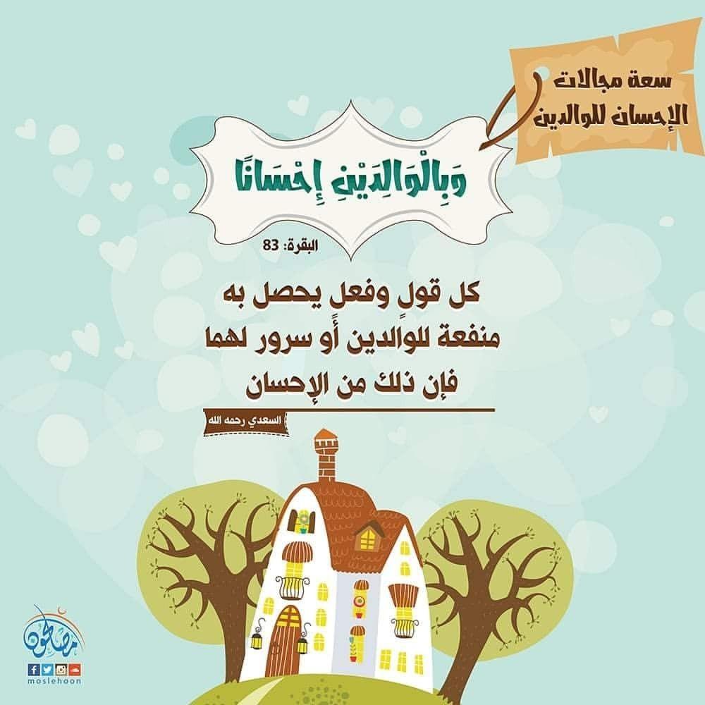 افهم اية بر الوالدين Islam For Kids Learn Islam Quran Tafseer