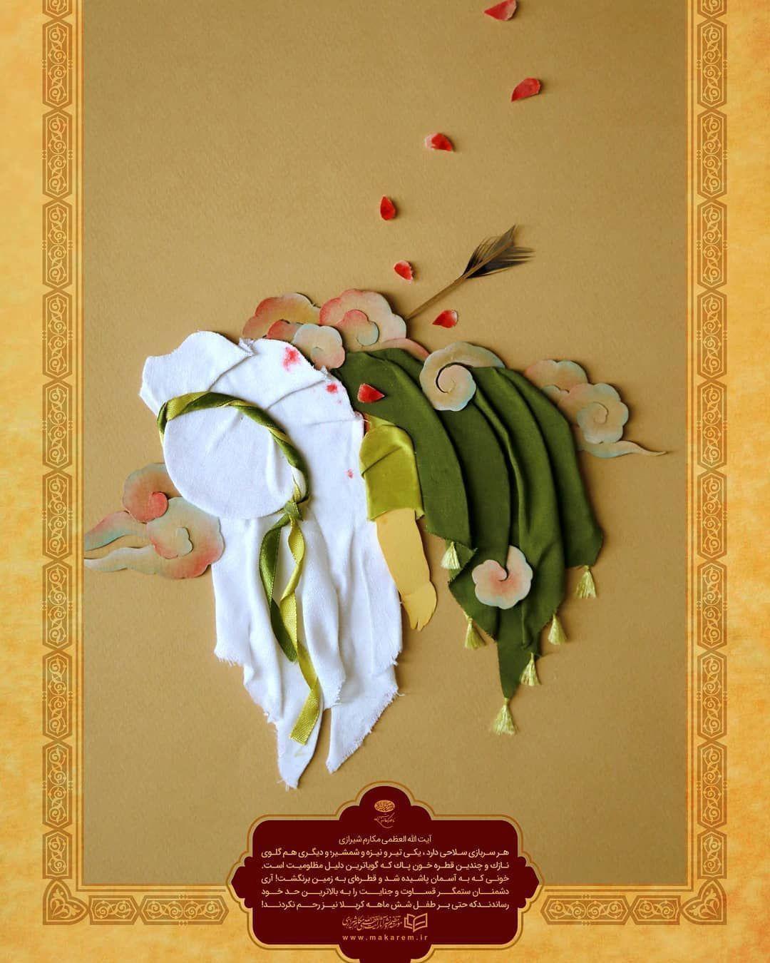 Pin By Irum Batool On Karbala In 2020 Islamic Art Calligraphy Islamic Wall Art Islamic Paintings