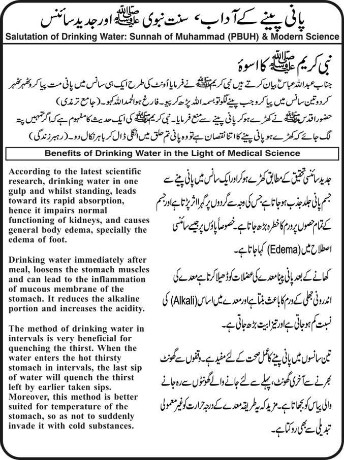 Prophet Muhammad Essay Essay On Prophet Muhammad Pbuh In Urdu   Essay For  You