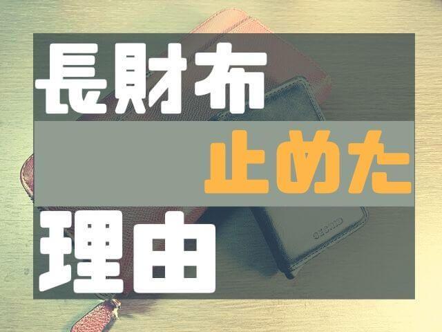 【長財布をやめた】10年以上長財布を使っていたけど小さい財布に変えた4つの理由 | 豆腐メンタルブログ