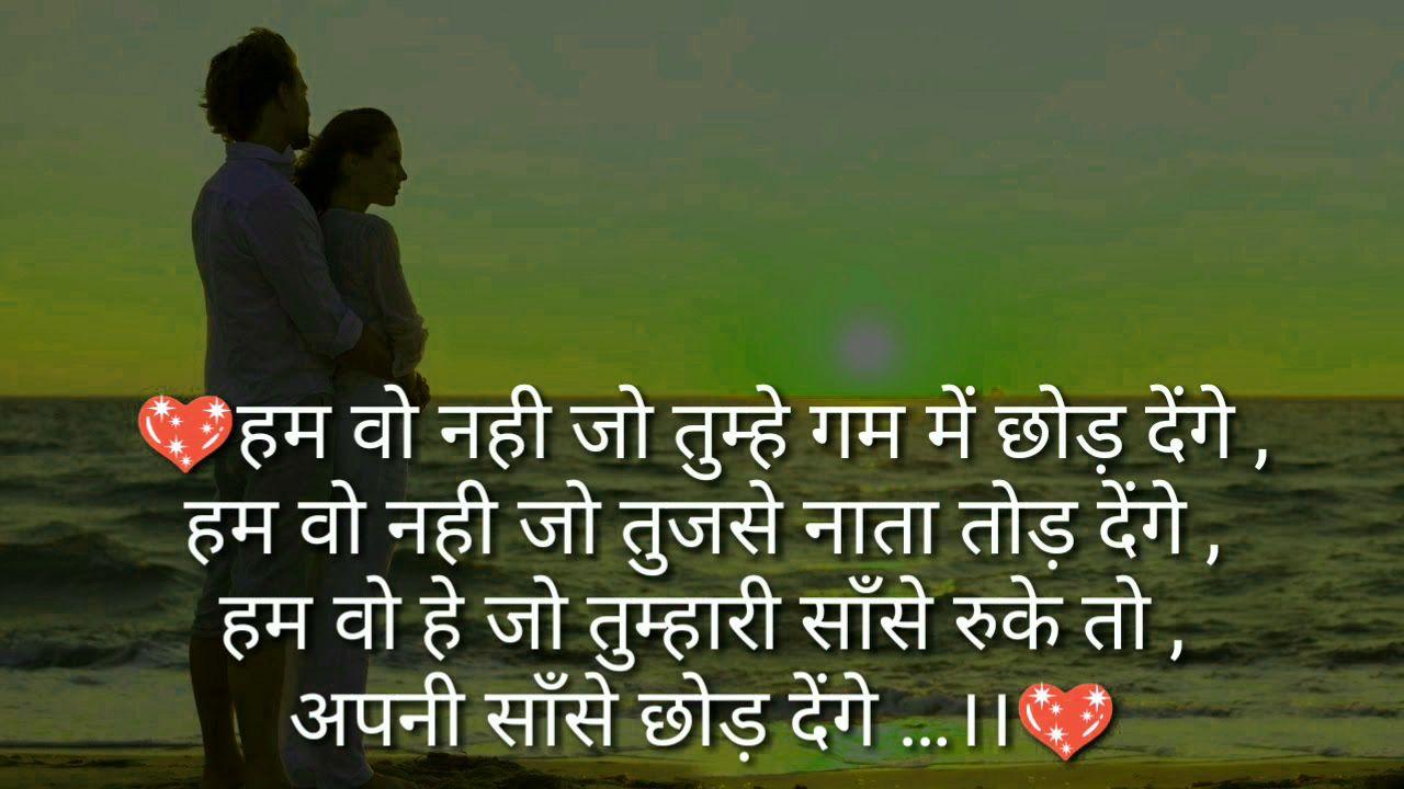 Lover Hindi Shayari Images Pics Photo Download Romantic Shayari Shayari Image Shayari Photo Love sad shayari hd wallpaper download