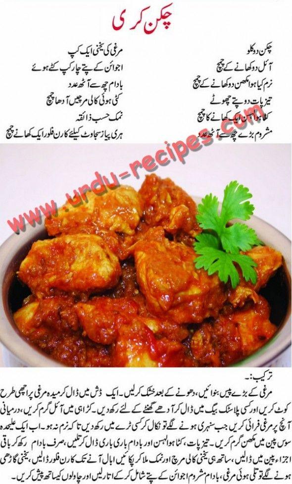 Chicken Curry Recipe Pakistani In Urdu Curry Chicken Recipes Indian Chicken Curry Recipe South Indian Chicken Curry