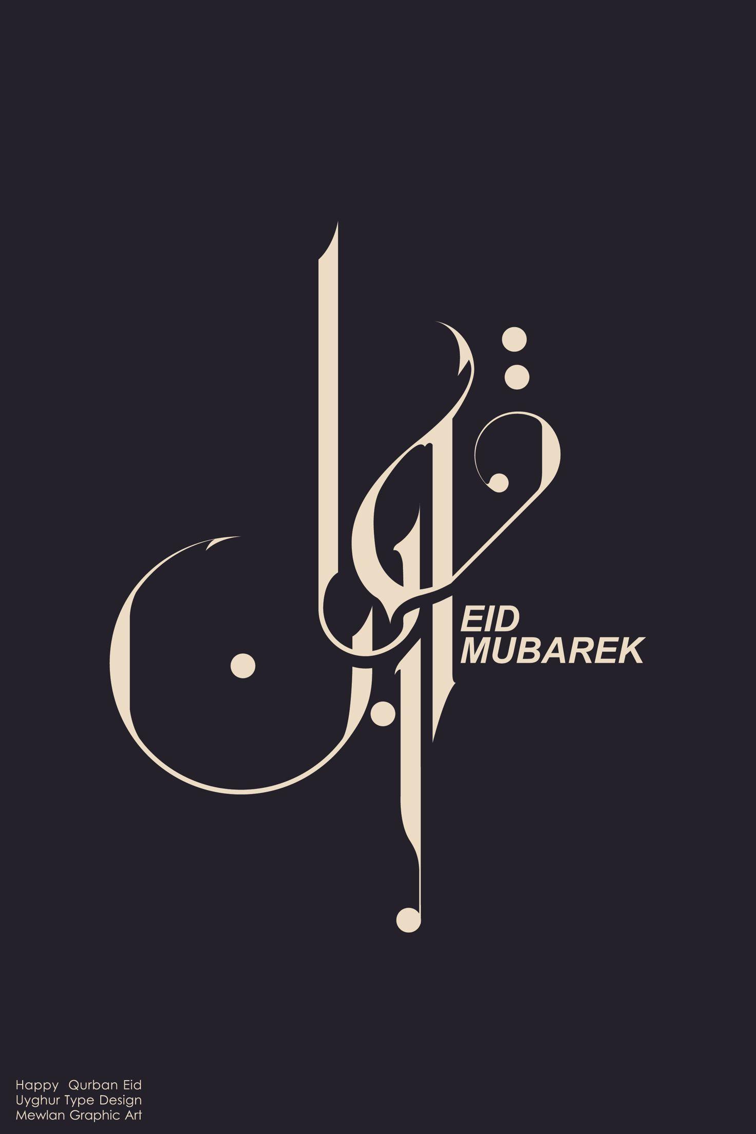 Qurban Eid Mubarek Uyghur Font Design By Mewlan Gheni Qurban