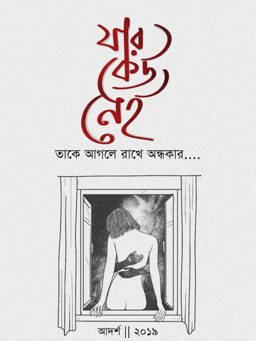 Pin by Gargi Ganguly on bangla is emotion Adulting
