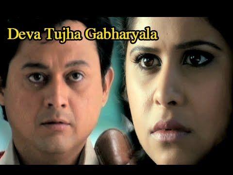 Deva Tujha Gabharyala - Marathi Movie Duniyadari Song