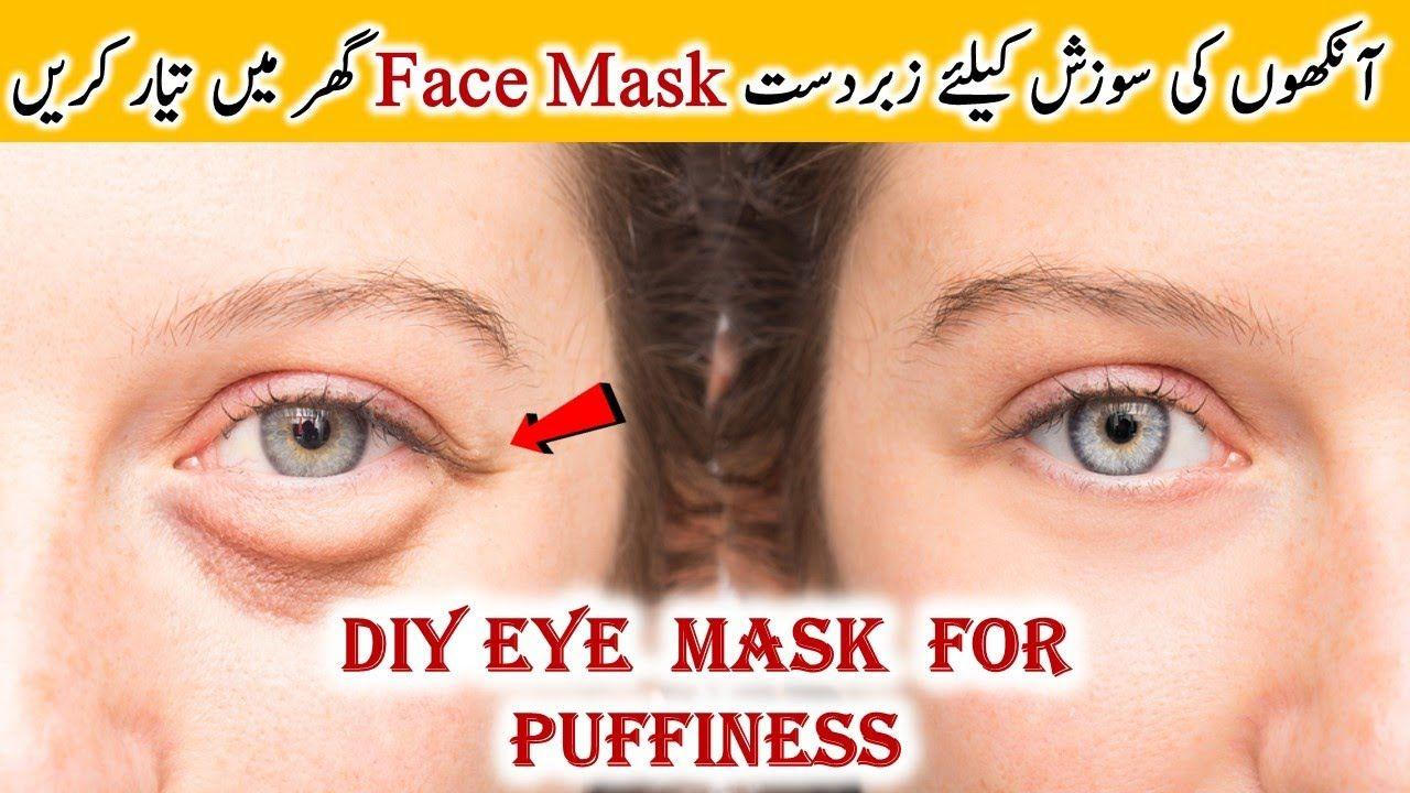 DIY Eye Mask for Puffiness in Urdu Hindi Ankhon Ki Sojan