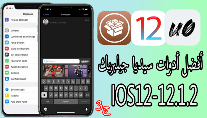 Cydia Tweaks 2019