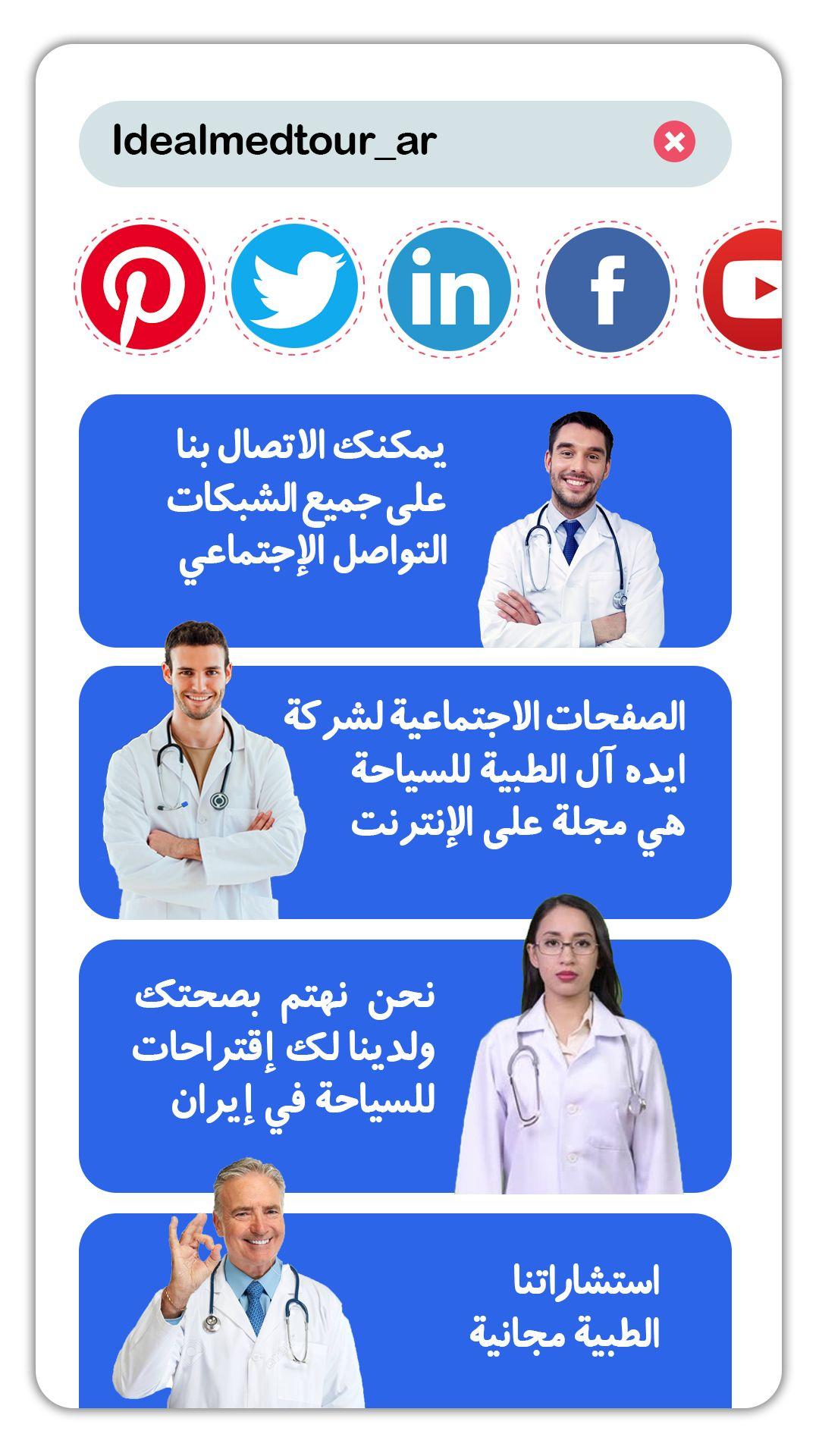 يمكنك متابعة المحتوى الخاص بنا من خلال البحث عن كلمة ايده آل السياحية الطبية على جميع الشبكات الاجتماعية عنواننا في Pinterest عنواننا على موقع يوتيوب عنواننا عل
