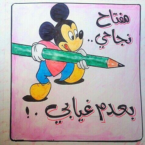 مفتاح نجاحي بعدم غيابي Islamic Kids Activities School Crafts School Photos