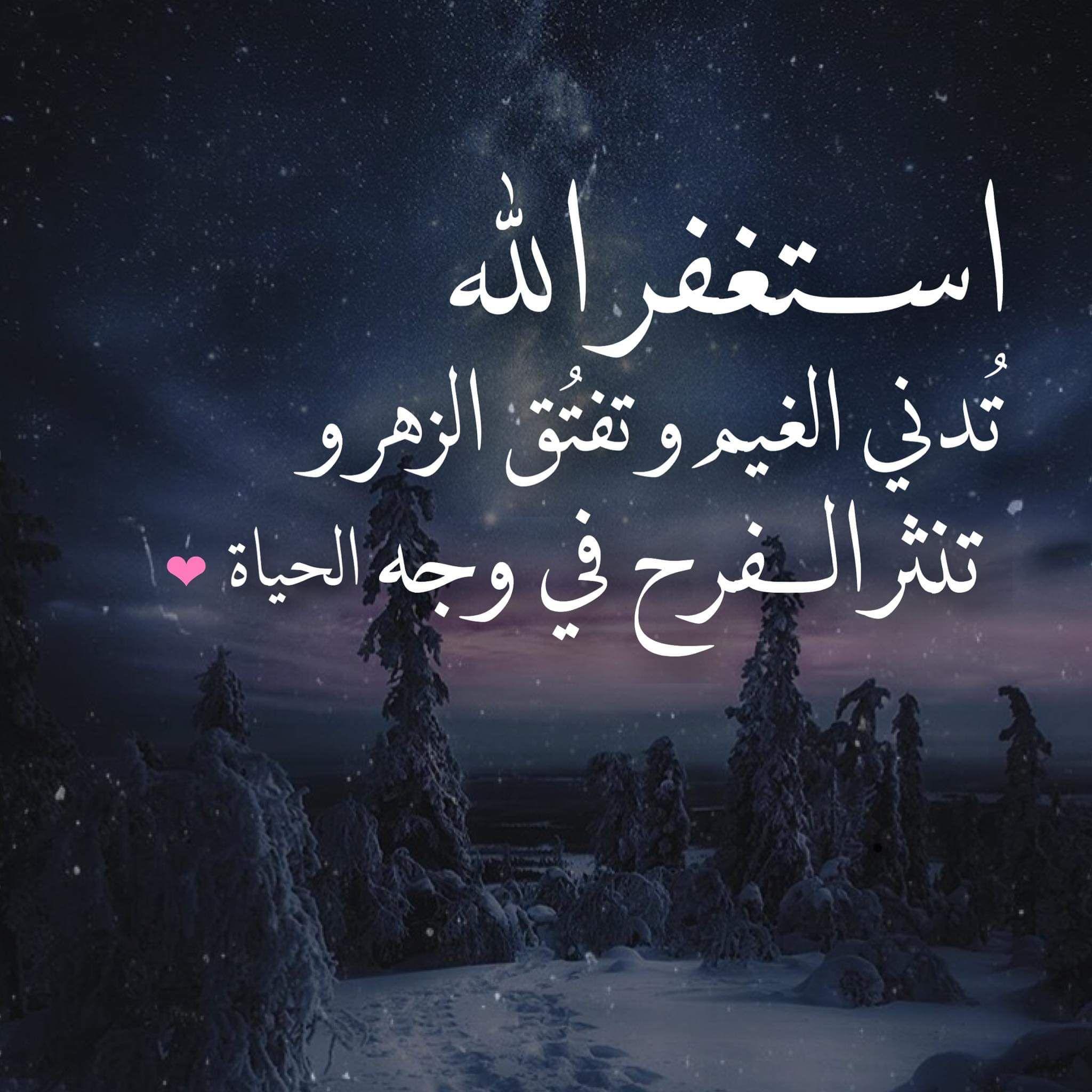 Pin By صورة و كلمة On مواعظ خواطر إسلامية Islam Photo Arabic Calligraphy