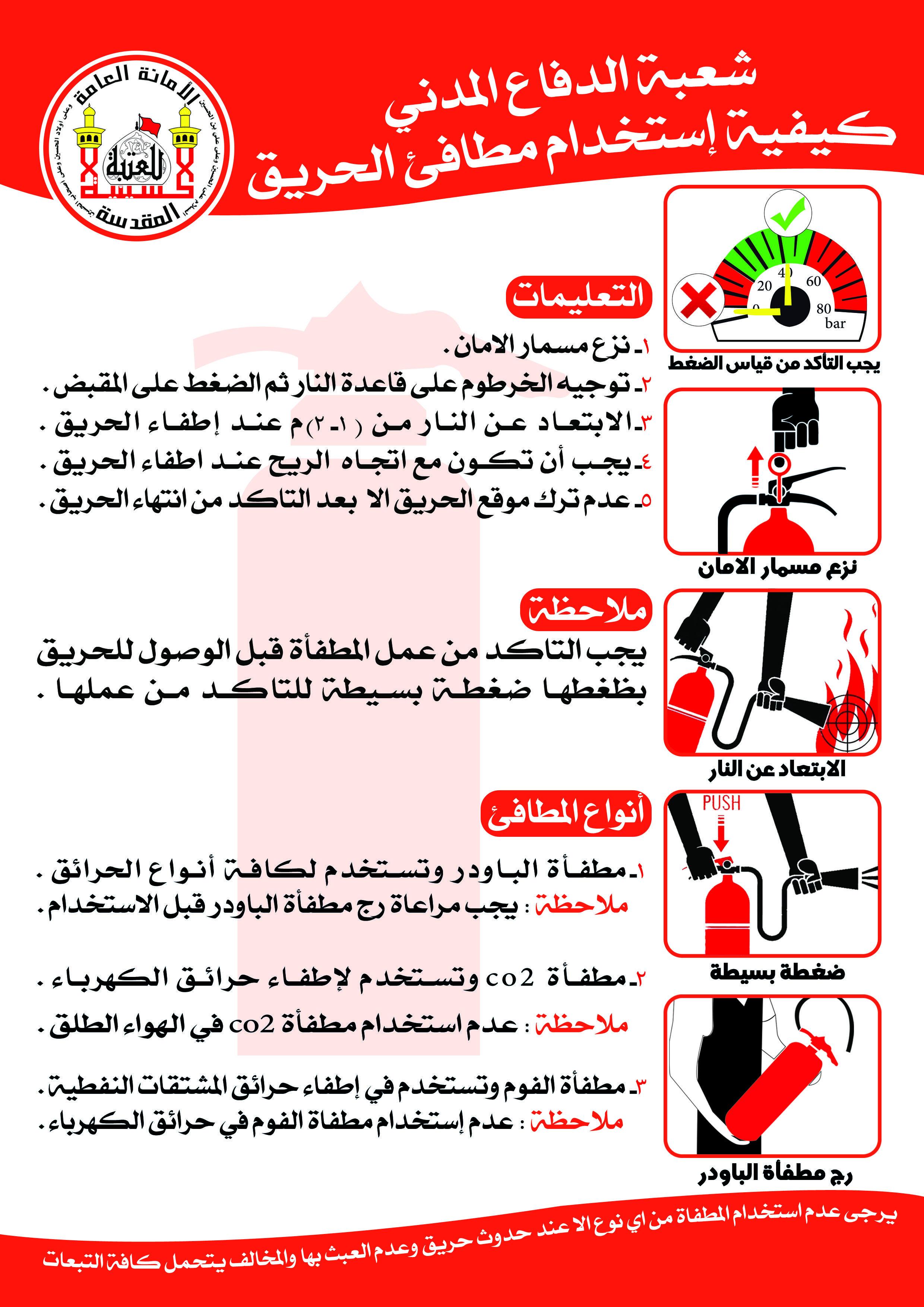كيفية استخدام مطافئ الحريق How To Use Fire Extinguishers Brochure Brochure Fire Extinguishers Photoshop