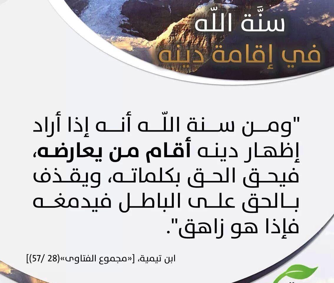 رحم الله شيخ الإسلام ابن تيمية Words Of Wisdom Words Wisdom