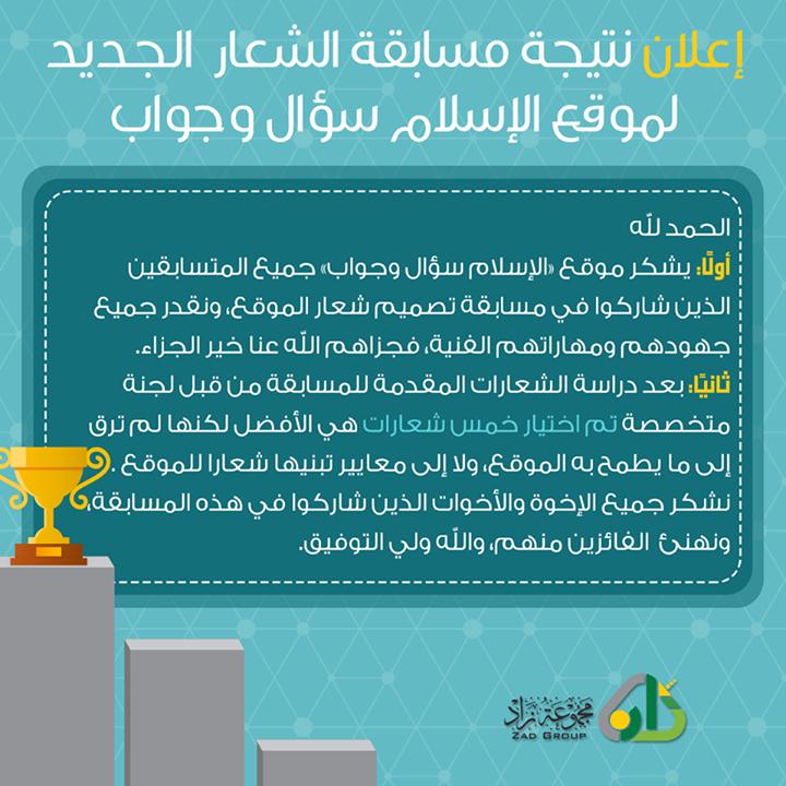 إعلان نتيجة مسابقة الشعار الجديد لموقع الإسلام سؤال وجواب Lockscreen Lockscreen Screenshot Screenshots
