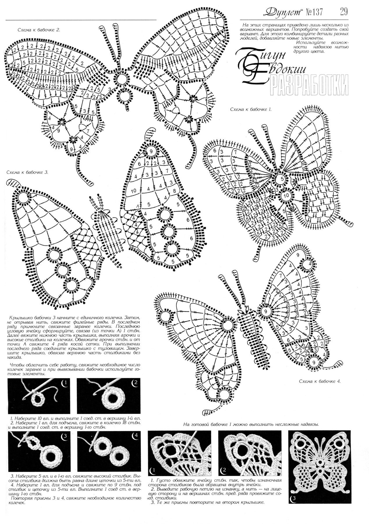 FREE DIAGRAMS ~ | crochet | Pinterest | Mariposas, Tejido y Ganchillo