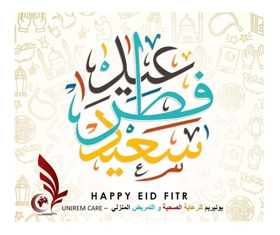 يونيريم لرعاية الصحة المنزلية تتمنى لكم عيد فطر سعيد Happy Eid Ul Fitr Happy Eid Eid Ul Fitr