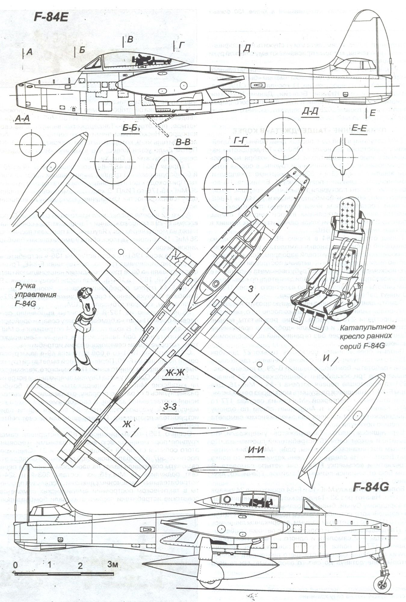 Republic F 84 Thunderjet Blueprint