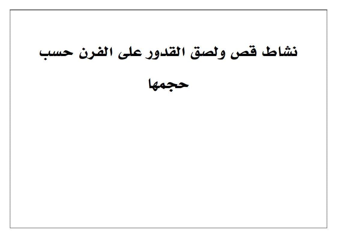 نشاط قص ولصق القدور على الفرن حسب حجمها لتعليم الأطفال الأحجام Calligraphy Arabic Calligraphy