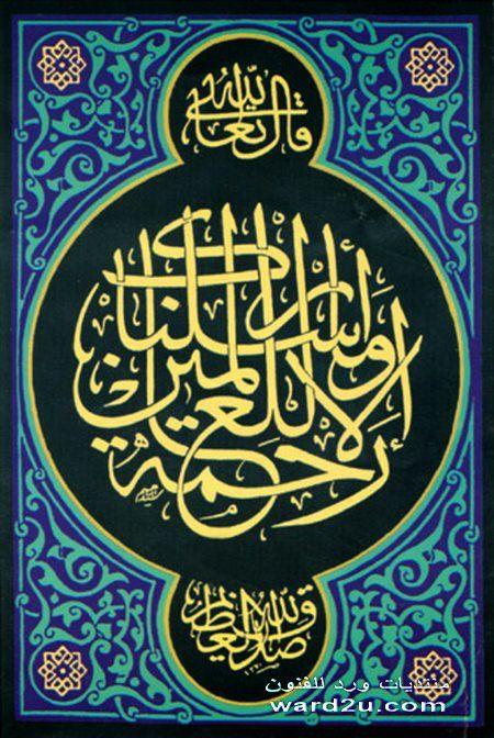 منتديات ورد للفنون Islamic Art Calligraphy Islamic Calligraphy Islamic Art
