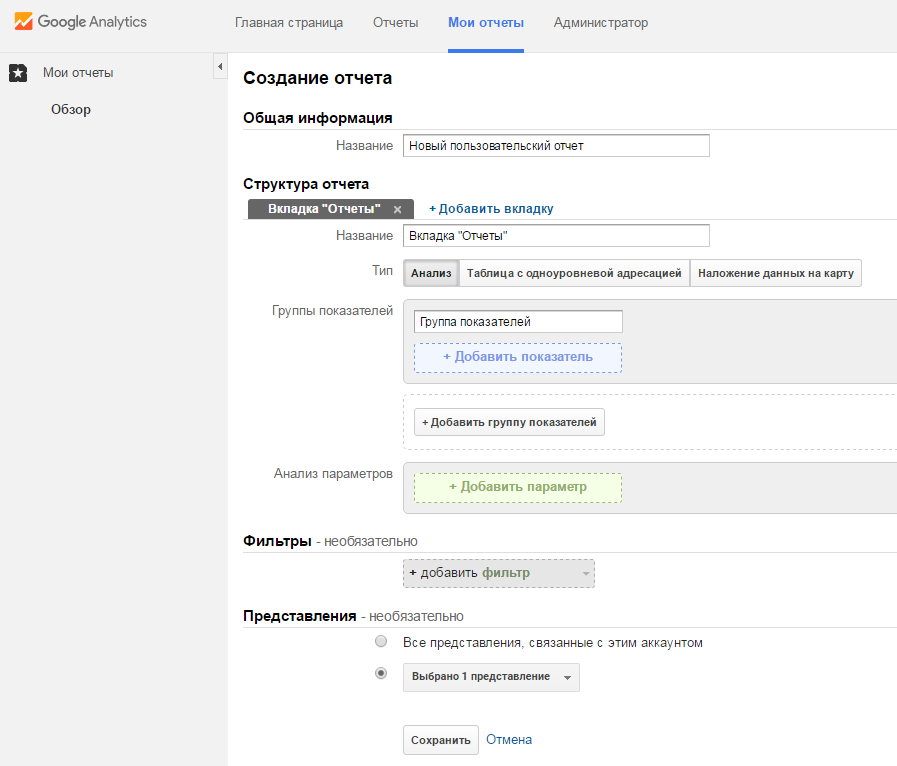 Как создать персонализированный отчет в Google Analytics