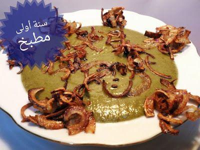 طريقة عمل البصارة على اصولها مع طشة الثوم و البصل المحمر المقرمش Egyptian Food Food Desserts