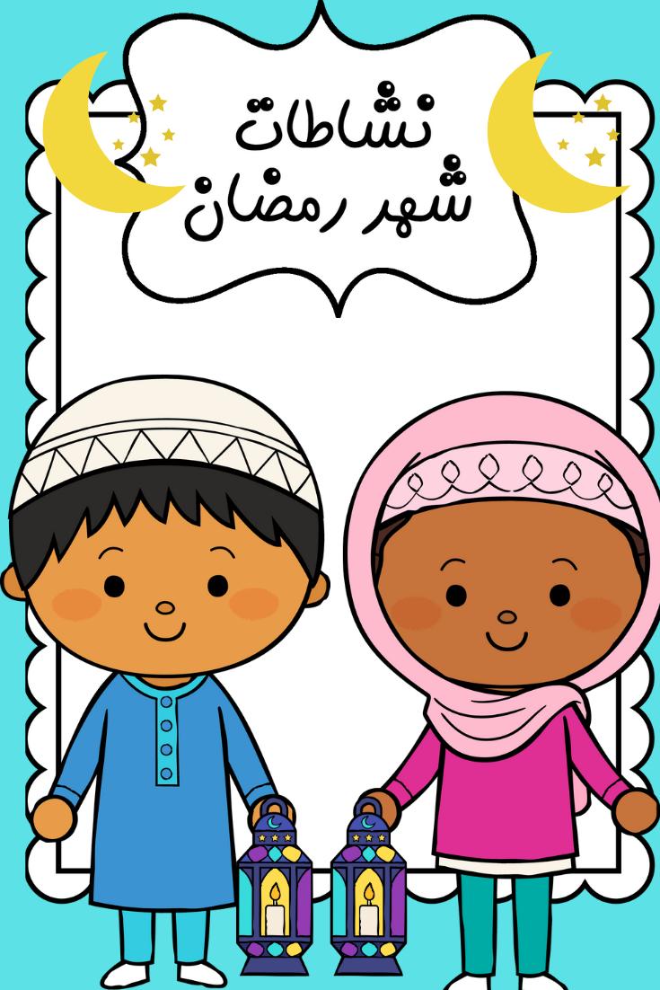Ramadan Worksheets أنشطة شهر رمضان Islamic Kids Activities Muslim Kids Activities Islam For Kids