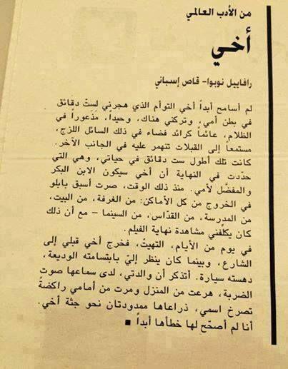 رافاييل نوبوا Beautiful Arabic Words Quotations Cool Words