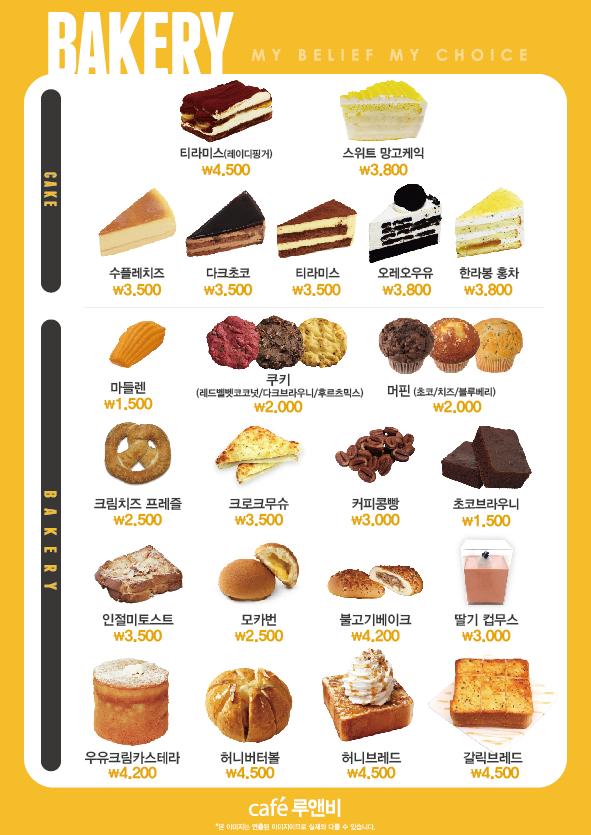 카페루앤비 베이커리 Food, Bakery, Easy meals