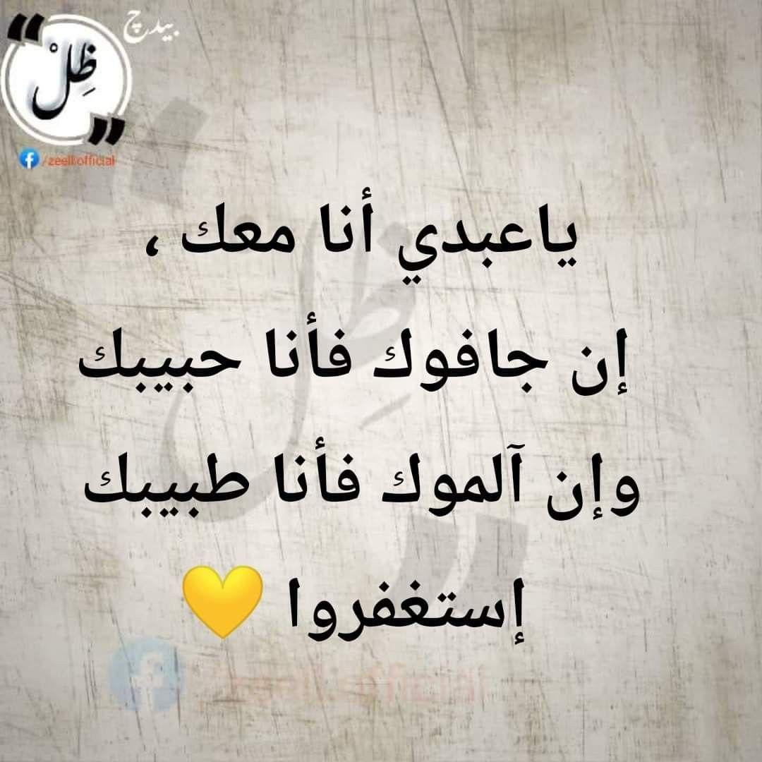 Pin By Mona Fathi On رسائل Islam Facts Faith Math