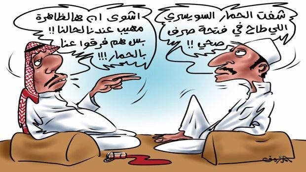 كاريكاتير جريدة الجزيرة (السعودية)  يوم الإثنين 10 نوفمبر 2014  ComicArabia.com (Beta)  #كاريكاتير