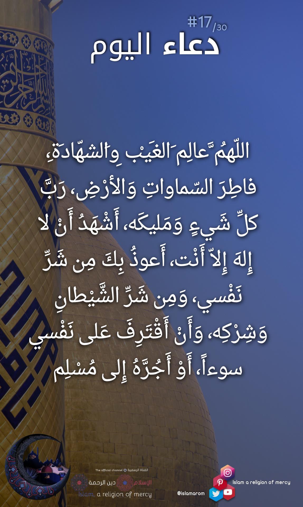 Pin On Dua Of The Day Ramadan 1441 دعاء اليوم رمضان