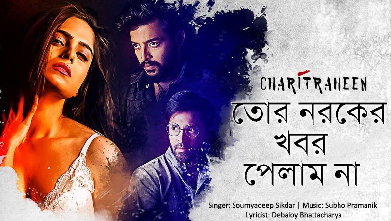 Tor Noroker Khobor Pelam Na Lyrics from Charitraheen Hoichoi