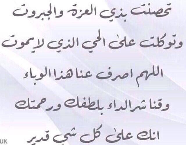 دعاء للوقايه من الامراض Islamic Quotes Quotes Sayings