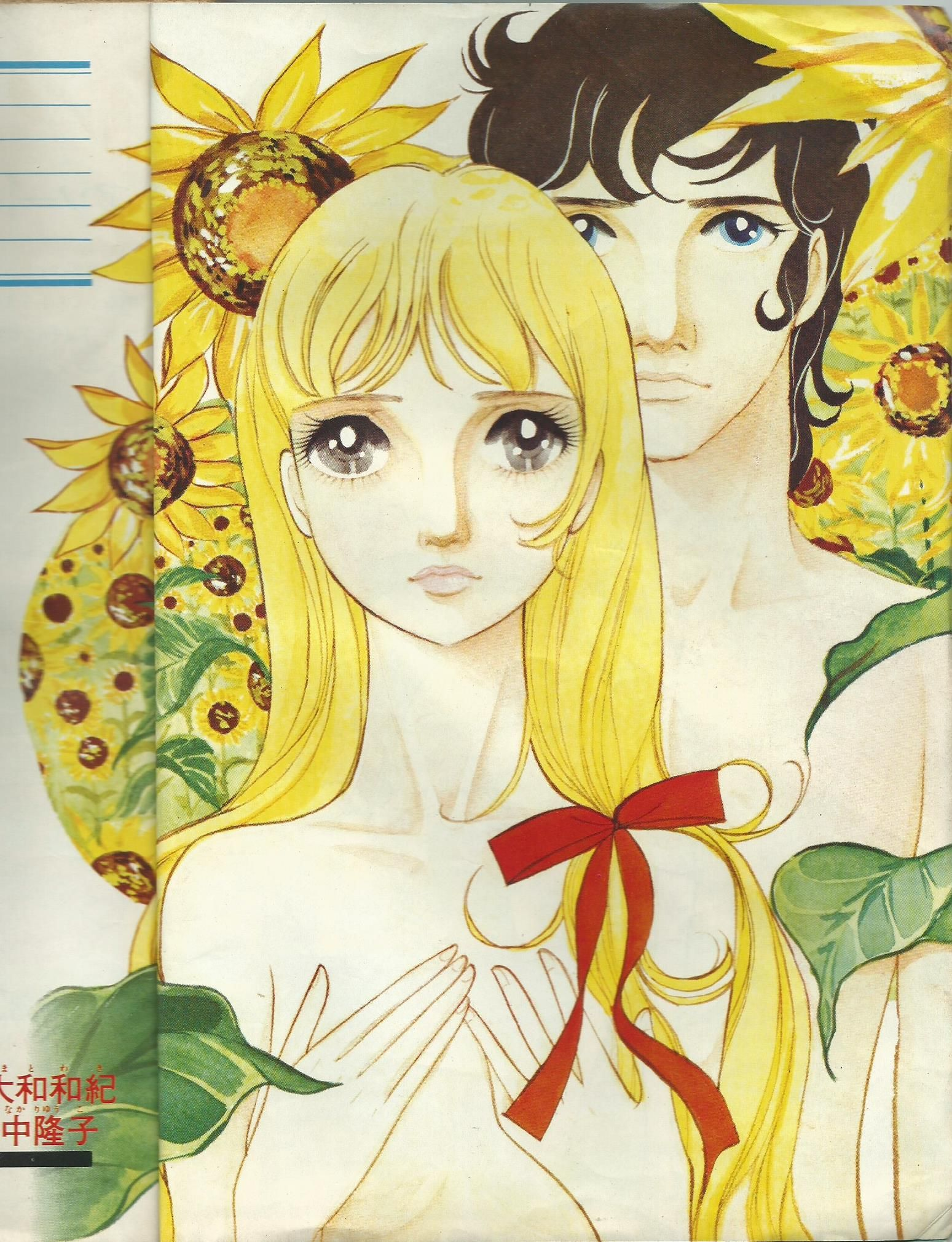 Pin su Shojo manga vintage