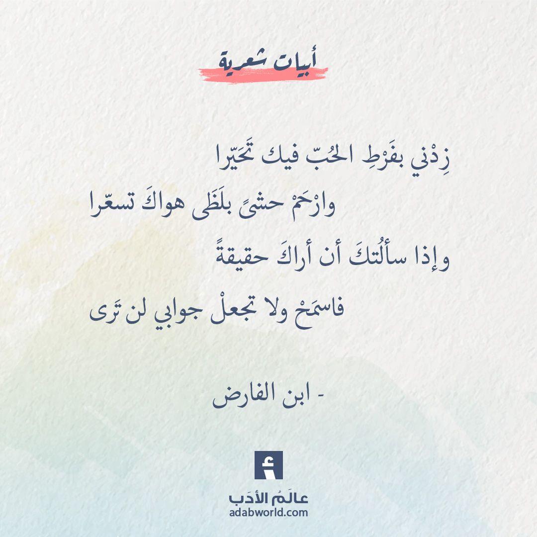 ز د ني بف ر ط الح ب فيك ت ح ي را وار ح م حشى بل ظ ى هواك تسع را وإذا سأل تك أن أراك حقيقة فاسم Words Quotes Quotes For Book Lovers Quran Quotes Verses