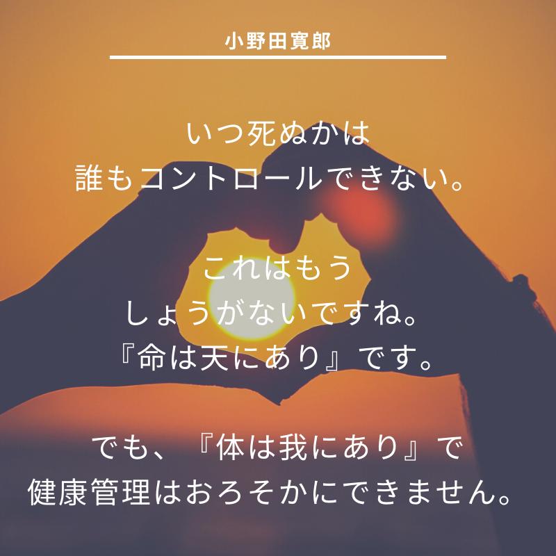 健康に関する名言 格言30選 2020 日本の名言 名言 言葉