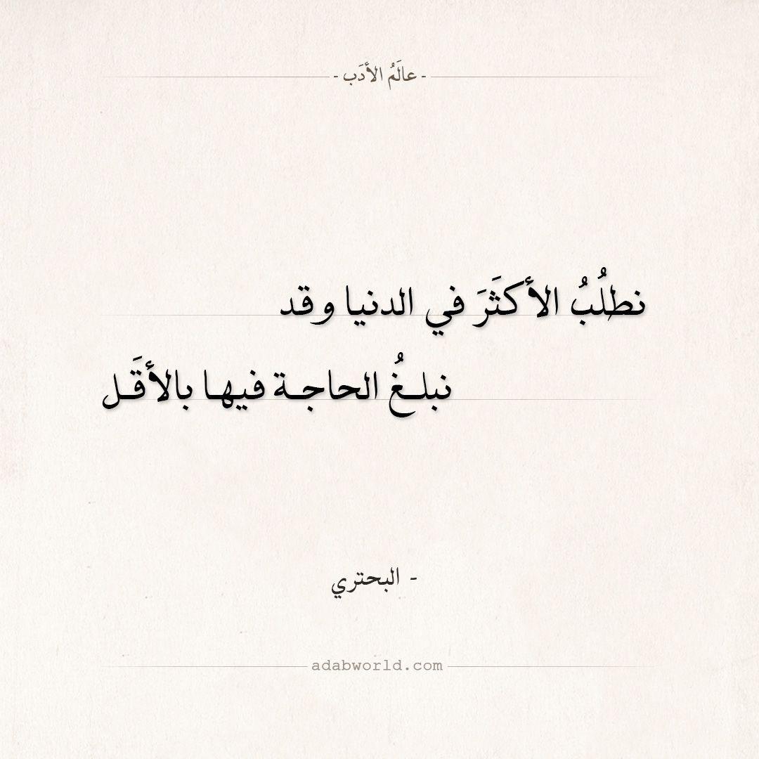شعر البحتري نطلب الأكثر في الدنيا وقد عالم الأدب Calligraphy Arabic Calligraphy