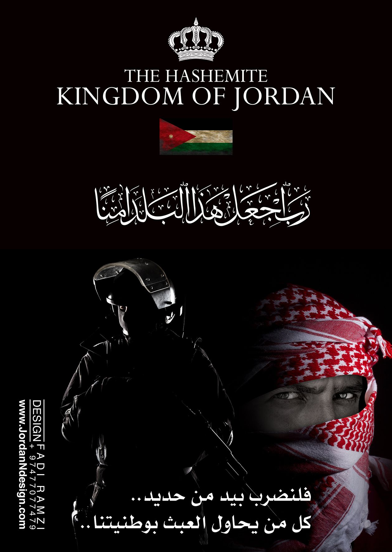 the hashemite kingdom of jordan