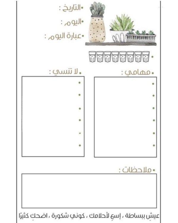 قائمة المهام الاسبوعية للتحميل انفوجرافيك Print Planner Weekly Planner Printable Life Planner Organization