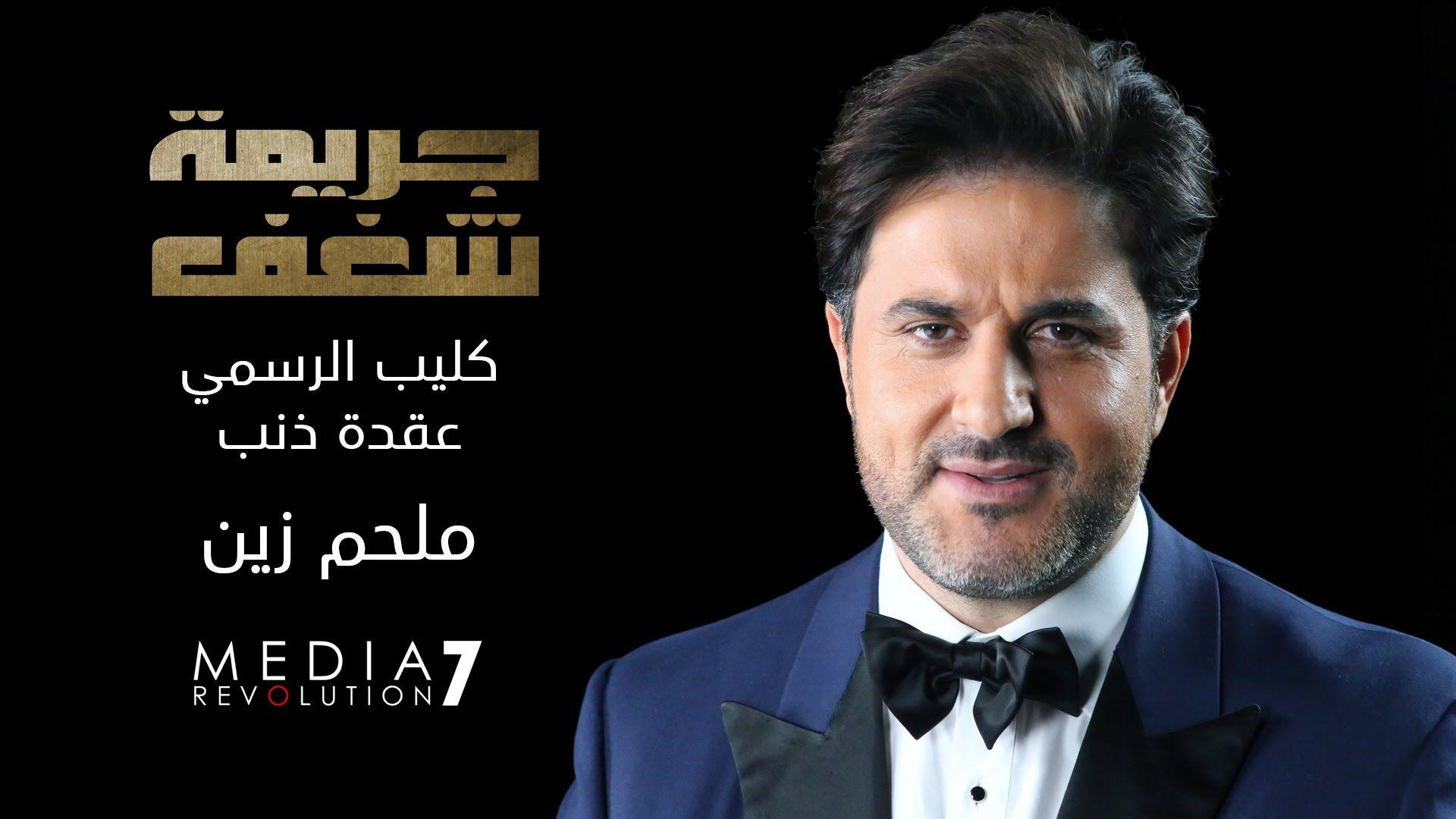 Jareemat Shaghaf Music Video عقدة ذنب ملحم زين الكليب