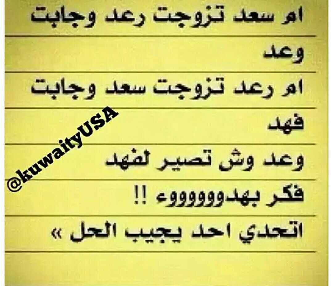 Pin By Hie07 On راقت لي Mix Funny Jokes Jokes Funny