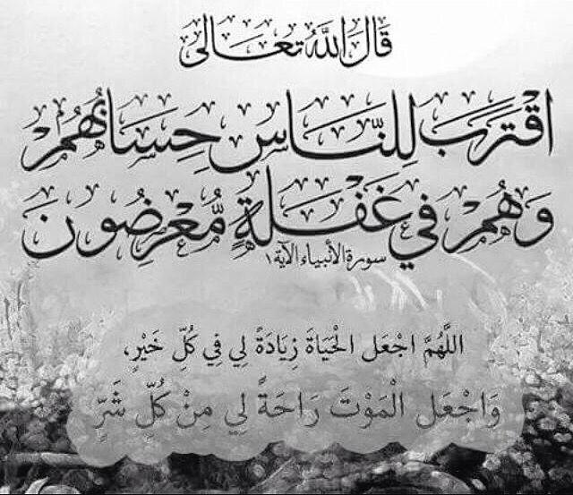 الموت ليس أعظم مصيبة في الحياة أعظم مصيبة هي أن يموت الخوف من الله ونحن على قيد الحياة Islamic Caligraphy Quran Verses Noble Quran