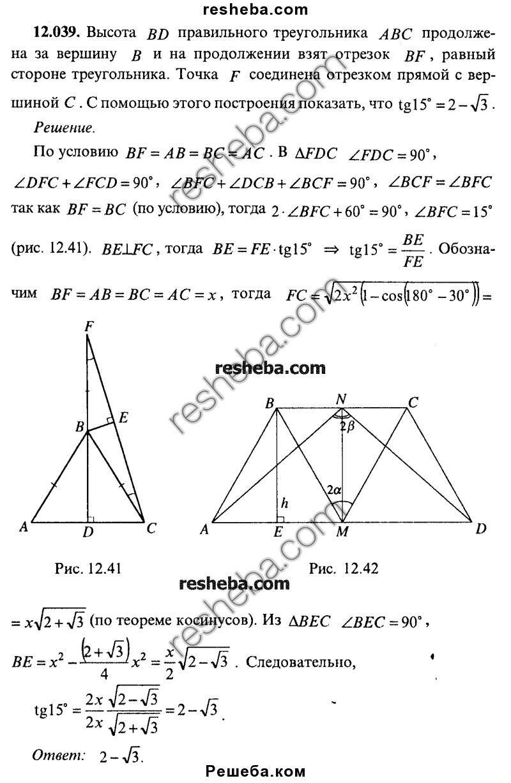 Математике 7 класс спиши ру