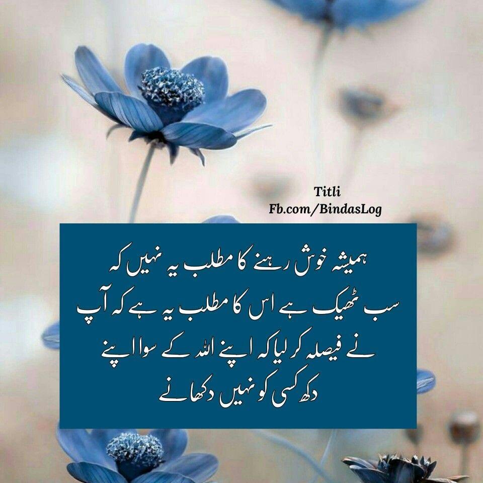 Pin by Amo Jee on Falsafa e gham   Urdu quotes, Punjabi