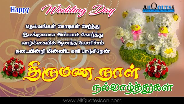Happy Wedding Day Anniversary Wishes Tamil Kavithaigal Wallpapers Best  Marriage Day Greetings in Tamil Images