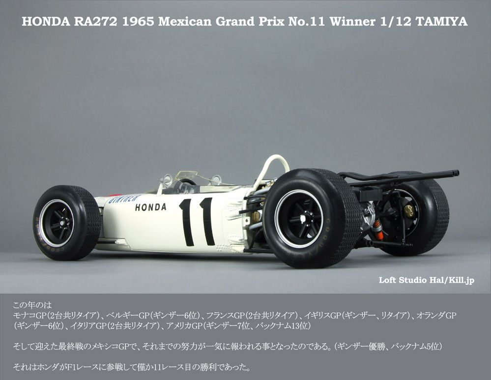One racing car used by the Honda team in the 1965 Formula One ...