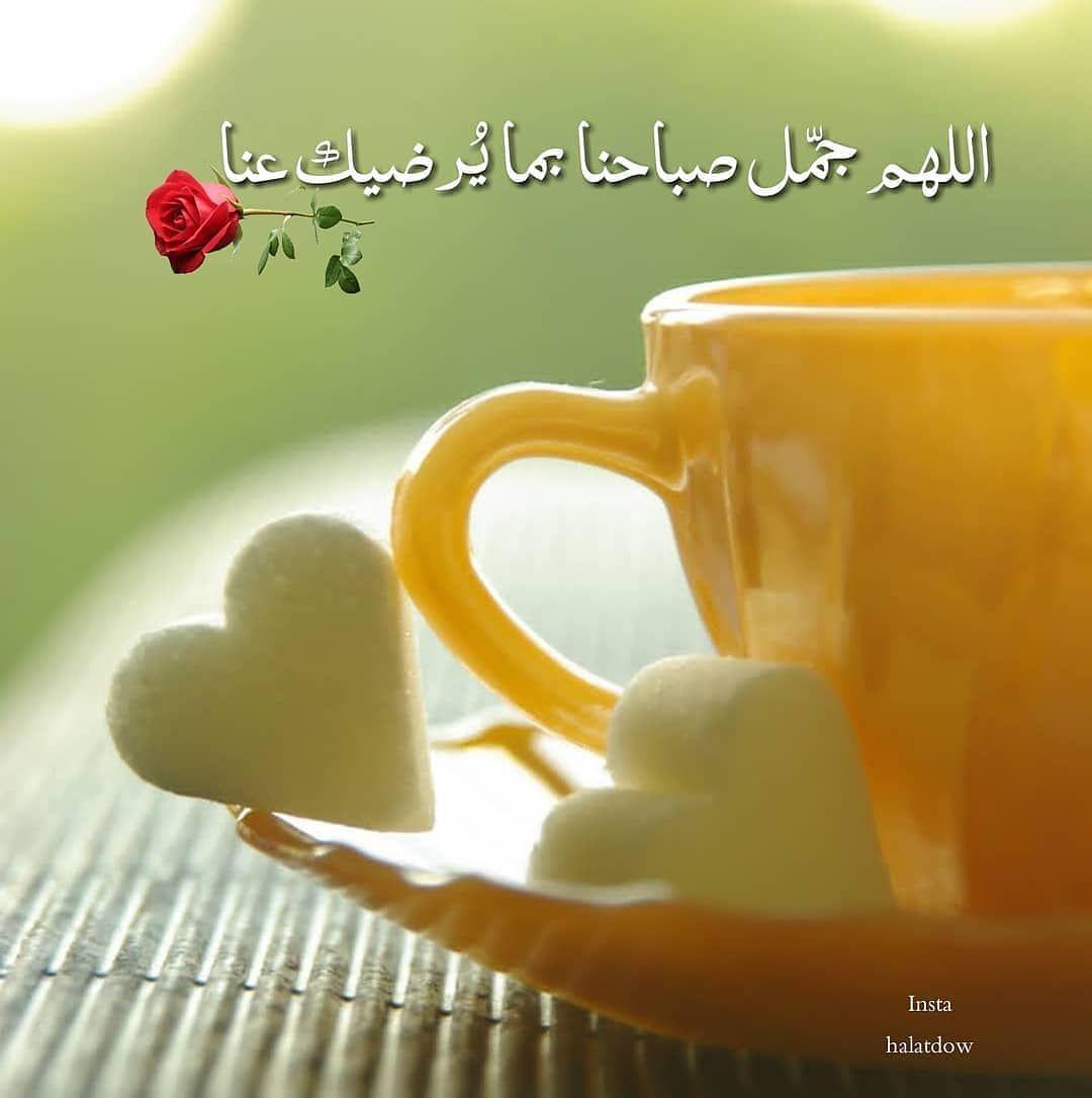 صبح و مساء On Instagram اللهم جمل صباحنا بما يرضيك عنا صباح الخير صباح الورد صباحيات صبح صباح صبا Glassware Tableware Qoutes