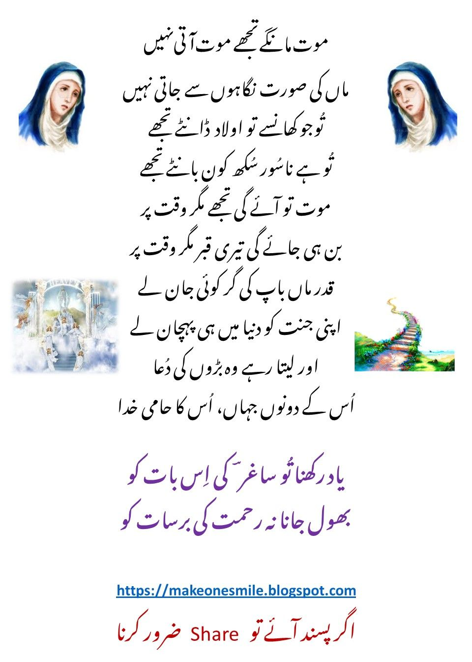 Most Inspirational Poems About Losing A Mother in Urdu and ...