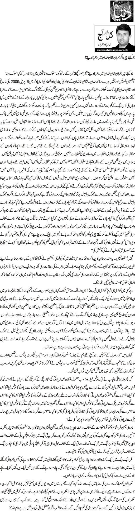 Roznama Dunya Imran khan, Latest news updates, Cv template